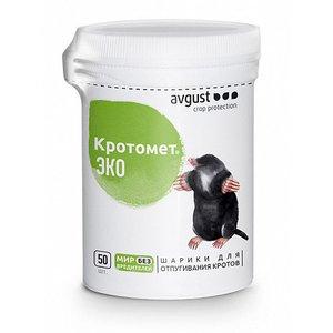 Шарики для отпугивания кротов Кротомет ЭКО, 50 шт.