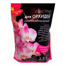 Субстрат для Орхидей и всех типов эпифитных растений, Буйские Удобрения 2,5 л
