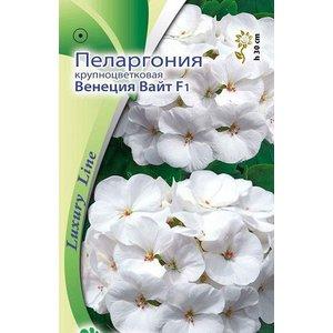 Семена цветов Пеларгония (герань) Венеция Вайт F1 крупноцветковая , 5 сем.