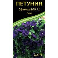 Семена цветов Петуния крупноцветковая Сферика100 F1 Блю, 20 сем.