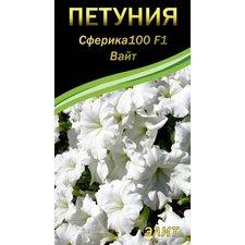 Семена цветов Петуния крупноцветковая Сферика100 F1 Вайт, 20 сем.
