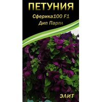 Семена цветов Петуния крупноцветковая Сферика100 F1 Дип Парпл, 20 сем.