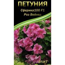 Семена цветов Петуния крупноцветковая Сферика100 F1 Роз Вейнед, 20 сем.