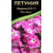 Семена цветов Петуния крупноцветковая Сферика100 F1 Роз Морн, 20 сем.