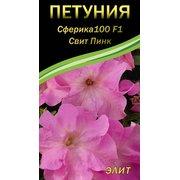 Семена Петуния крупноцветковая Сферика100 F1 Свит Пинк, 20 сем.
