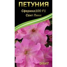 Семена Цветов Петуния крупноцветковая Сферика100 F1 Свит Пинк, 20 сем.