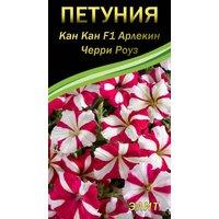 Семена цветов Петуния крупноцветковая Кан Кан F1 Арлекин Черри Роуз, 20 сем.