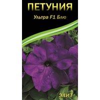 Семена цветов Петуния крупноцветковая Ультра F1 Блю, 20 сем.