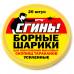 Дохлокс Сгинь № 56 Усиленные Борные шарики 20 шт/банка