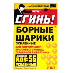 Борные шарики «Сгинь», Дохлокс-яд №56 от тараканов усиленные, 8шт