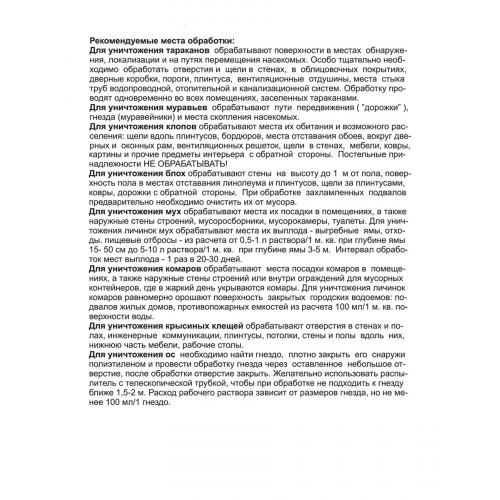 Агран средство от тараканов, клопов, блох и др., 50мл
