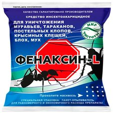 Порошок дуст Фенаксин-L от муравьев, тараканов, постельных клопов клопов, блох, мух, (Мир Чистоты), 5 пакетов по 125 гр.