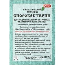 Биологический фунгицид Споробактерин СП, 20г