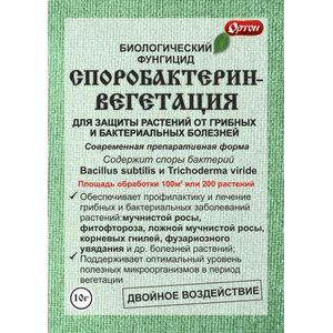 Споробактерин - Вегетация, 10г