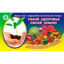 Тест-Индикаторы Кислотности (pH) почвы для посева.