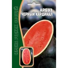 Семена Арбуз Черный кардинал, 5 сем.
