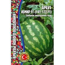 Семена Арбуз Измир F1 (141-172 F1), 5 сем.