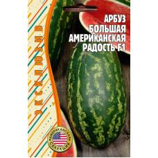 Семена арбуз Большая американская Радость F1, 7 сем.