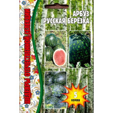 Семена арбуз Русская березка, 5 сем.