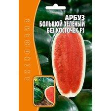 Семена Арбуз Большой зеленый, без косточек F1, 5 сем.