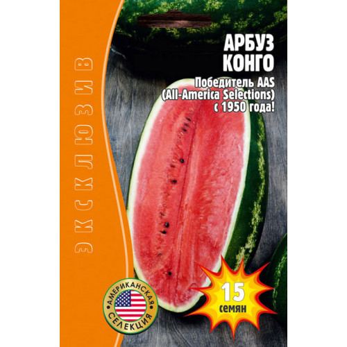 Семена Арбуз КОНГО, 15 сем.