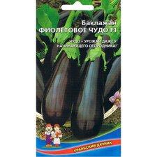 Семена Баклажан Фиолетовое чудо, 20 сем.