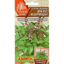 Семена Базилик Овощной Вкус корицы, 0,2 г