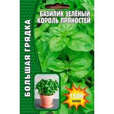 Семена Базилик Зеленый Король пряностей, 1500 сем.