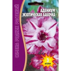 Семена цветов Адениум Экзотическая Бабочка, 3 сем.