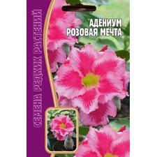 Семена цветов Адениум Розовая мечта, 3 сем.