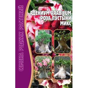 Семена цветов Адениум Arabicum Роза пустыни смесь, 3 сем.
