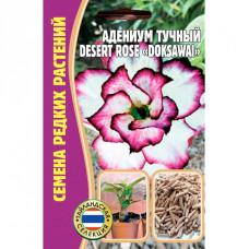 """Семена Цветов АДЕНИУМ тучный Desert rose """"Doksawal"""", 3 сем."""