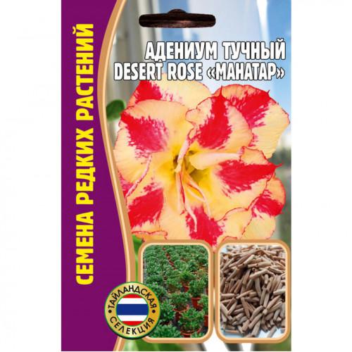 """Семена Цветов Адениум Тучный Desert rose """"MAHATAP"""", 3 сем."""
