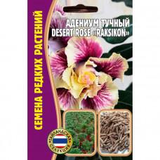"""Семена Цветов Адениум Тучный Desert rose """"RAKSIKON"""", 3 сем"""