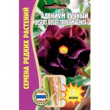 Семена Цветов Адениум Тучный Desert rose Triple Magenta, 3 сем.