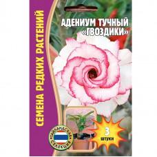 Семена Цветов Адениум Тучный Гвоздики, 3 сем.