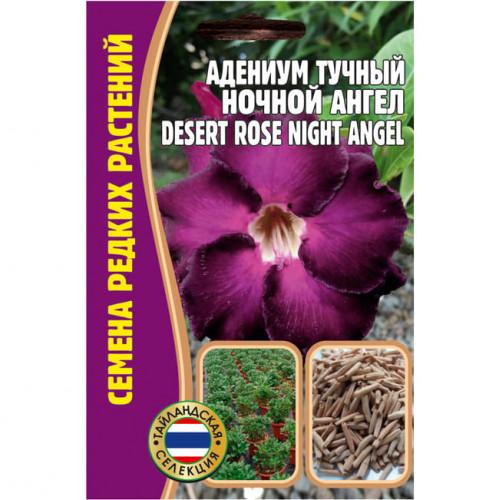 Семена Цветов Адениум Тучный Ночной ангел, 3 сем.