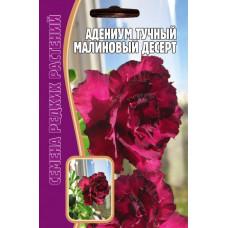 Семена цветов Адениум Малиновый десерт