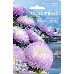 Семена цветов Астра китайская Хризантелла Зимний взгляд, 40 сем.