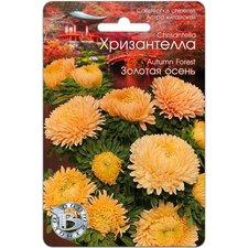 Семена цветов Астра китайская Хризантелла Золотая осень, 40 сем.