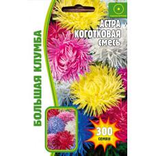 Семена цветов Астра Коготковая смесь, 300 сем.
