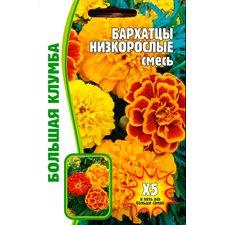 Семена Цветов Бархатцы низкорослые смесь, 350 сем.