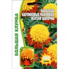 Семена Цветов Бархатцы Карликовые Махровые Желтая шапочка, 200 сем.