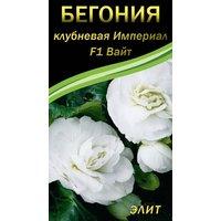 Семена цветов Бегония клубневая Империал F1 Вайт, 10 сем.