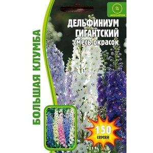 Семена Дельфиниум Гигантский (смесь окрасок), 150 сем.