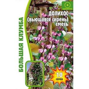 Семена цветов Долихос Вьющаяся сирень, смесь, 10 сем.