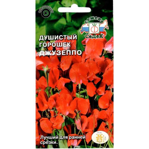 Семена Цветов Душистый горошек Джузеппо, 1г
