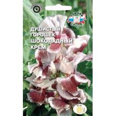Семена Цветов Душистый горошек Шоколадный крем, 0,5г