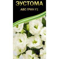 Семена цветов Эустома (Лизиантус) ABC ГРИН F1, 5сем.
