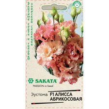 Семена цветов Эустома Алисса абрикосовая F1, 4 сем.